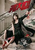 Kaechimi (Catch me) (2013) ()
