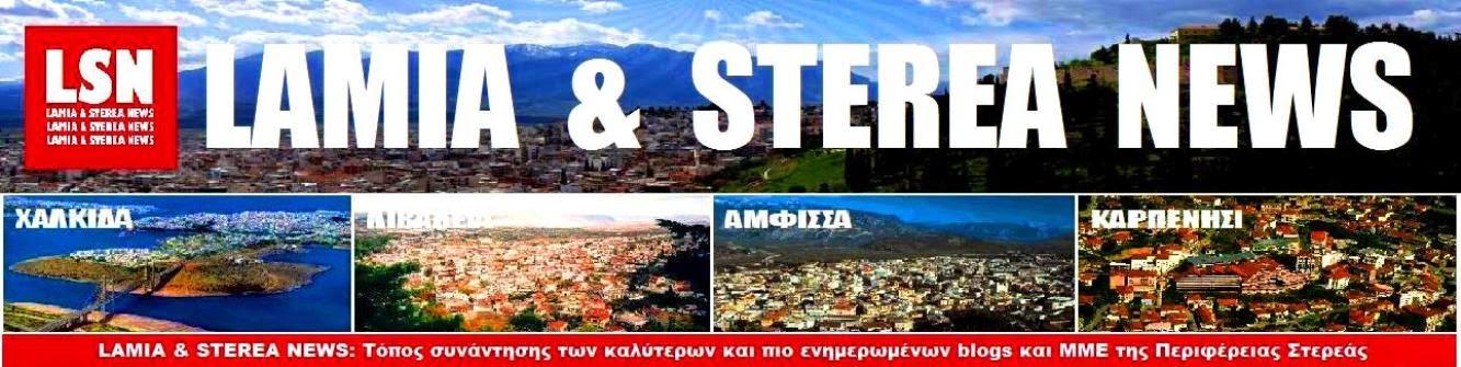 LAMIA & STEREA NEWS