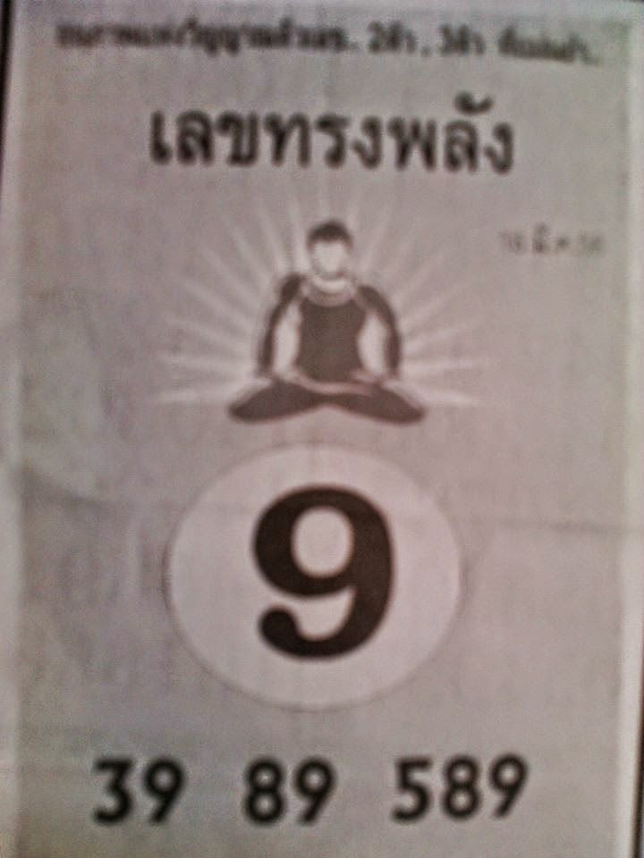 Thai lottery sure magazine paper 16 03 2015 thai lottery 007 lotto
