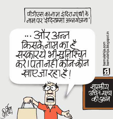 congress cartoon, cartoons on politics, indian political cartoon, poverty cartoon, food security bill, food bill