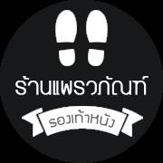 PrawPunShoes