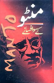 Manto+ke+so+afsanany Manto Ke So Afsanay  By Saadat Hasan Manto