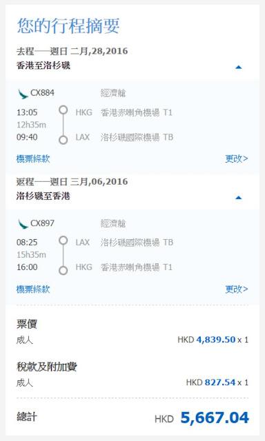 香港直飛美國(連稅) 洛杉磯/三藩市/芝加哥 HK5,667