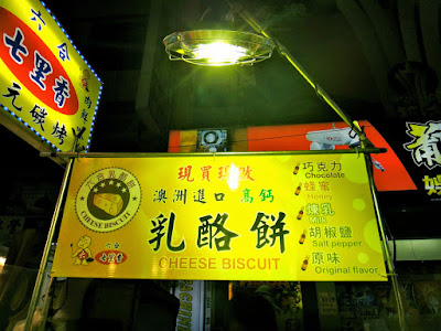 Cheese Biscuit at Liuhe Night Market Kaohsiung Taiwan