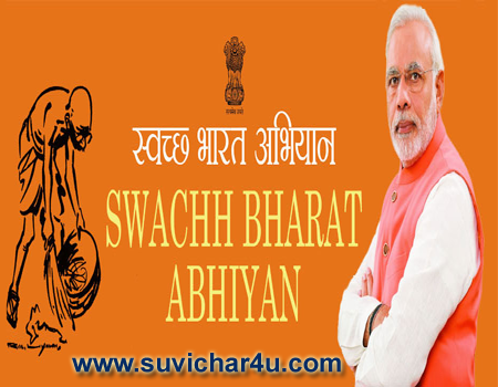 Clean India Mission 2015
