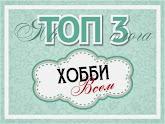 Мой ТОП))