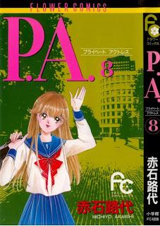 P.A. -プライべートアクトレス-