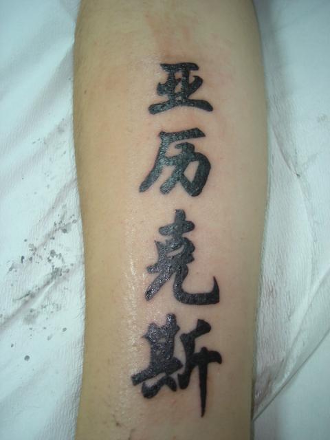 Saint tattoo knoxville tattoos letras chinas for Saint tattoo knoxville