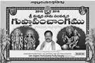 Gupta Telugu Panchangam 2015-16