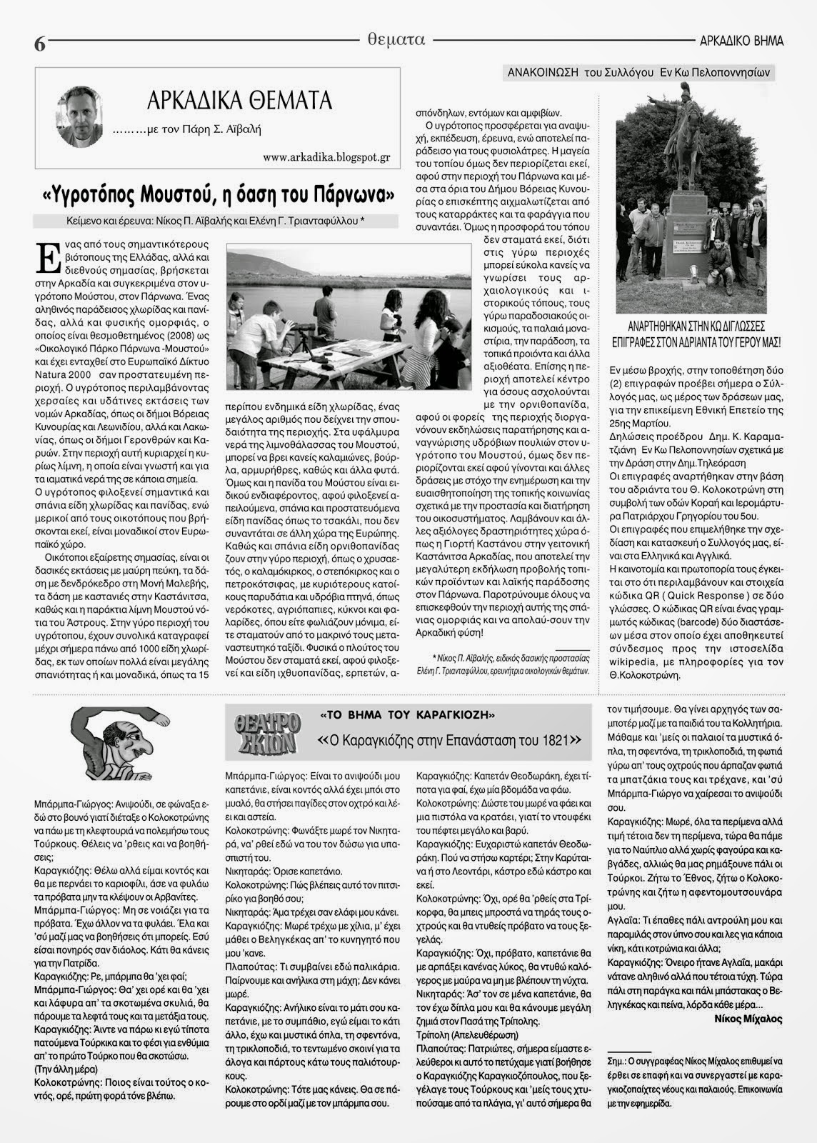 """""""ΑΡΚΑΔΙΚΟ ΒΗΜΑ"""" Υγρότοπος  Μουστού, η όαση του Πάρνωνα"""