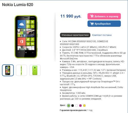 Lo smartphone windws phone 8 a basso costo di Nokia è in vendita in Russia ad un prezzo approssimativo di 300 euro