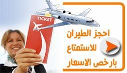 حجز تذاكر طيران
