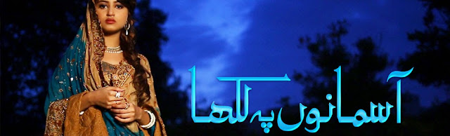 Aasmanon Pe Likha Episode 2, meelak.blogspot.com, 25th September 2013 On Geo Tv