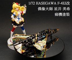 1/72 Hasegawa F-4EJ改