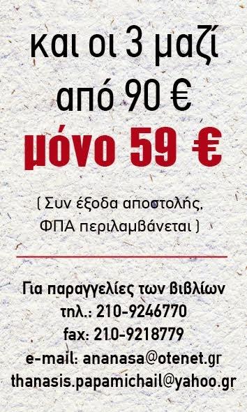 Μόνο 59 ευρώ