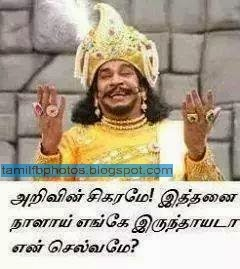 Vadivelu Fb Comment Photos with tamil text Free Download
