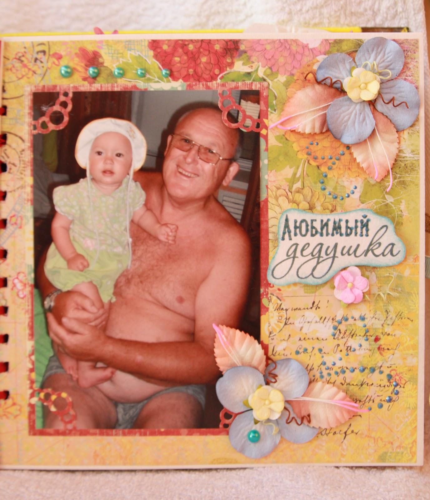 Как сделать подарок бабушке или дедушке
