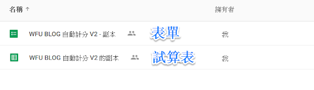 google-spreadsheet-auto-count-2