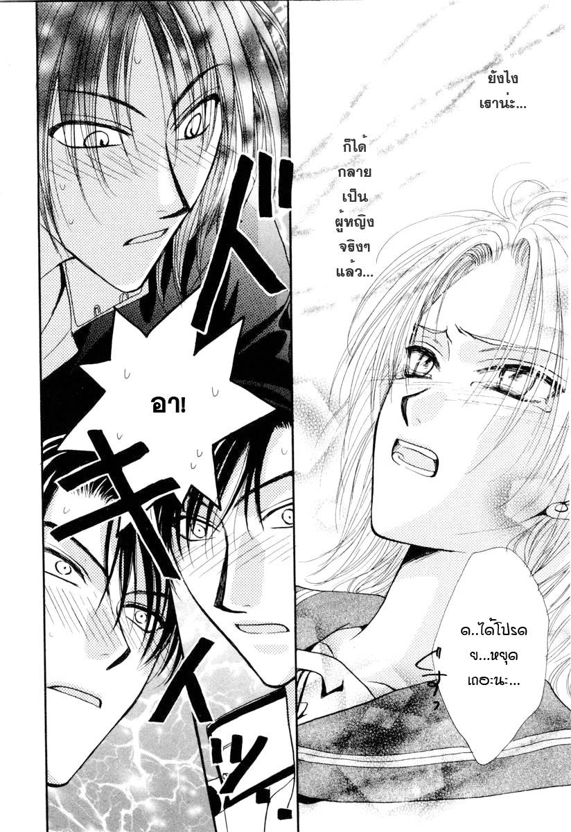 อ่านการ์ตูน Kakumei no Hi 3 ภาพที่ 61