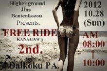 FREE RIDE 2nd