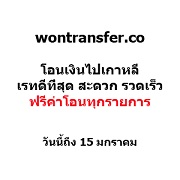 Wontransfer บริการรับโอนเงินไปเกาหลี