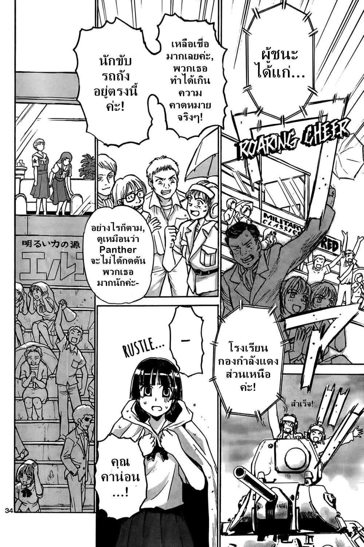 Sailor Fuku to Juusensha ตอนที่ 10 TH แปลไทย
