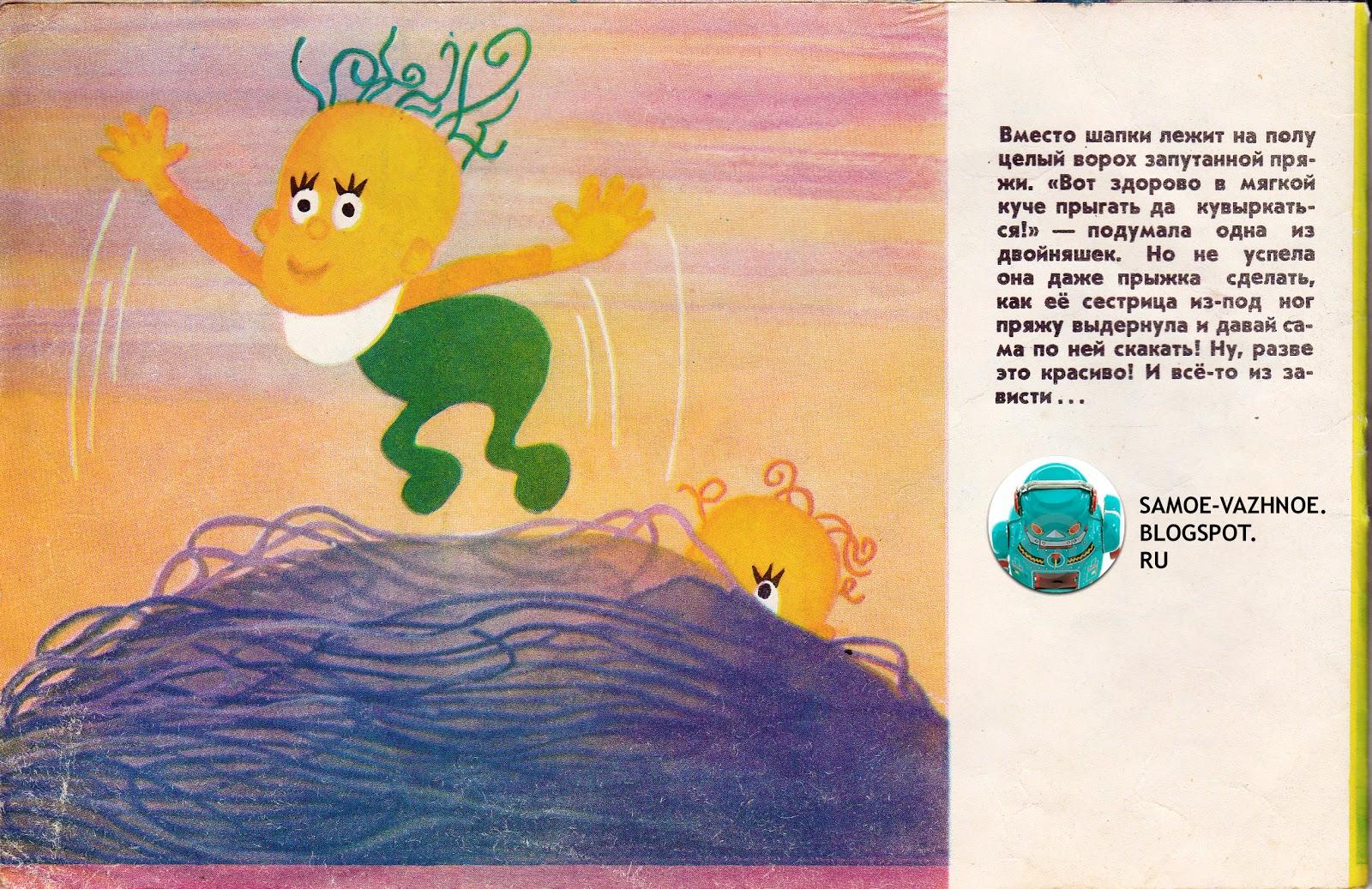 Старая детская книга сестры ругаются СССР