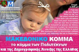 ΠΟΛΥΤΕΚΝΟΙ - ΔΗΜΟΓΡΑΦΙΚΟ