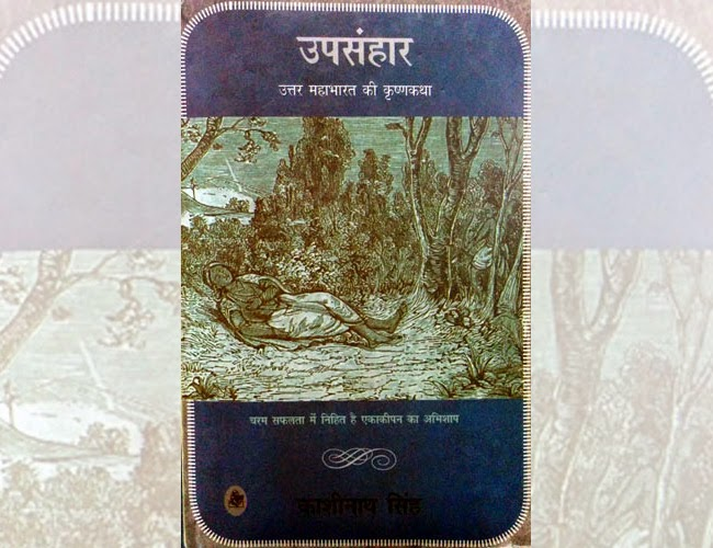 Upsanhar Book Front Page