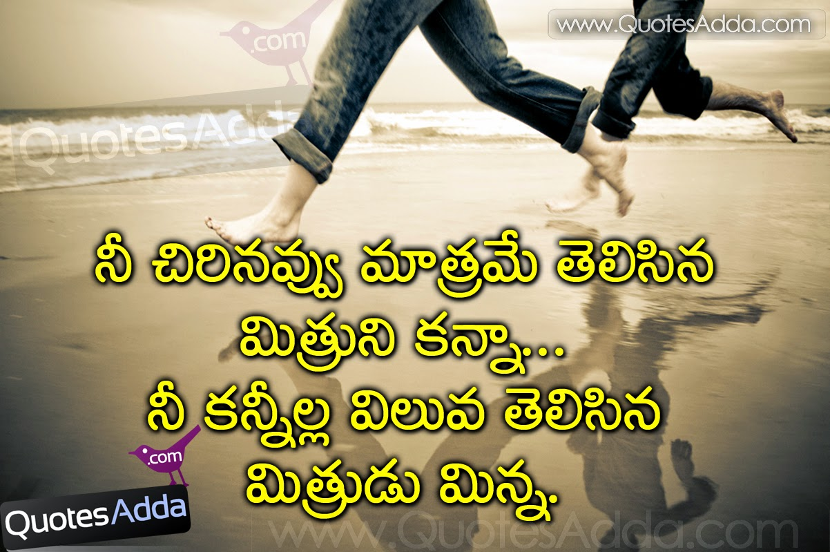 New Quotes About Friendship Emotional Friendship Quotes In Kannada Kannada Friendship