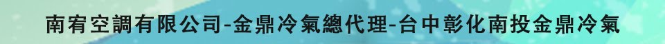 南宥空調有限公司-金鼎冷氣總代理-台中彰化南投金鼎冷氣