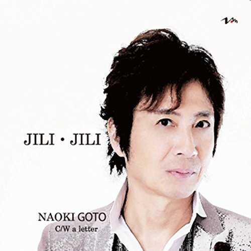 [MUSIC] 後藤ナオキ – JILI・JILI (2014.12.17/MP3/RAR)