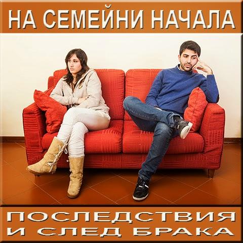 НА СЕМЕЙНИ НАЧАЛА съжителство без брак последствия и след брака