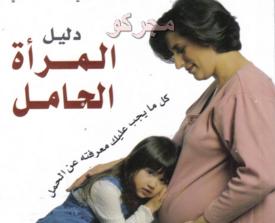 أحكام المرأة الحامل