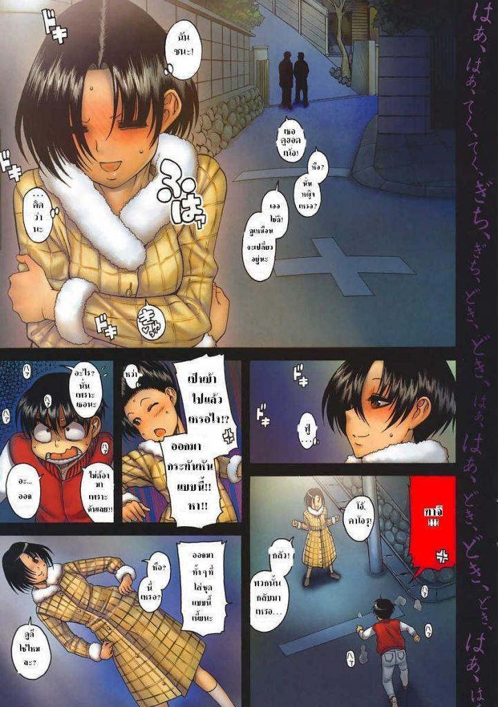 Nana to Kaoru 34 - หน้า 3