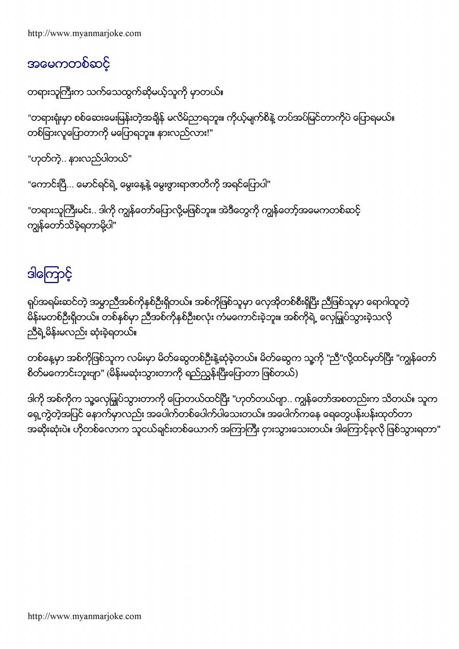 that is why ...., myanmar joke