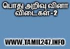 pothu arivu vina vidai thoguppu pagudhi - 2, tamil quiz, kelvi badhil