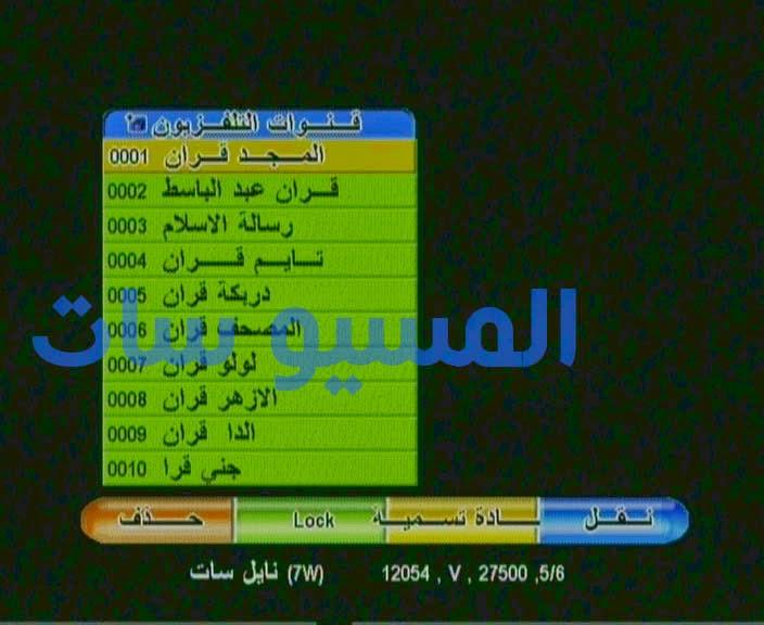 لودر وملف قنوات عربى رسيفر فيجا VEGA V-888 + بتاريخ اليوم 2015