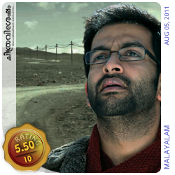 Veettilekkulla Vazhi: A film directed by Dr. Biju, starring Prithviraj, Indrajith etc. Film Review by Haree for Chithravishesham.