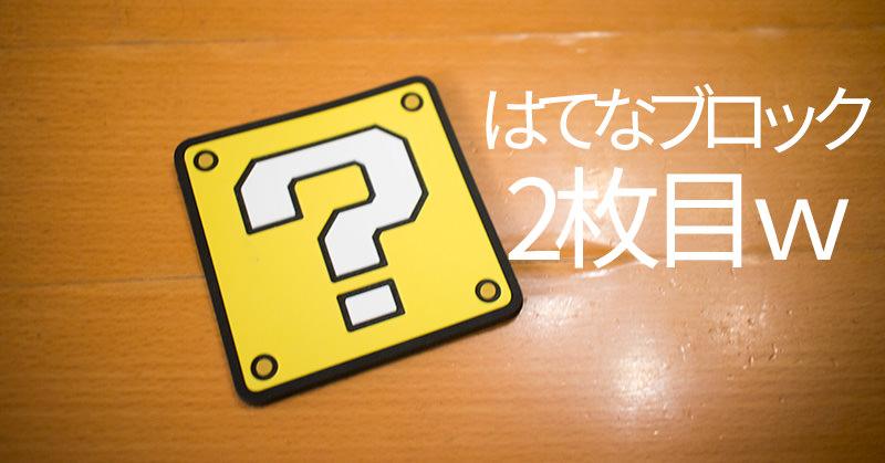 クラブニンテンドーの「はてなブロックコースター」を2枚目注文!