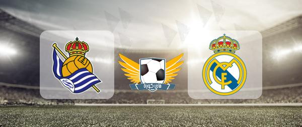 ريال مدريد وريال سوسيداد بث مباشر