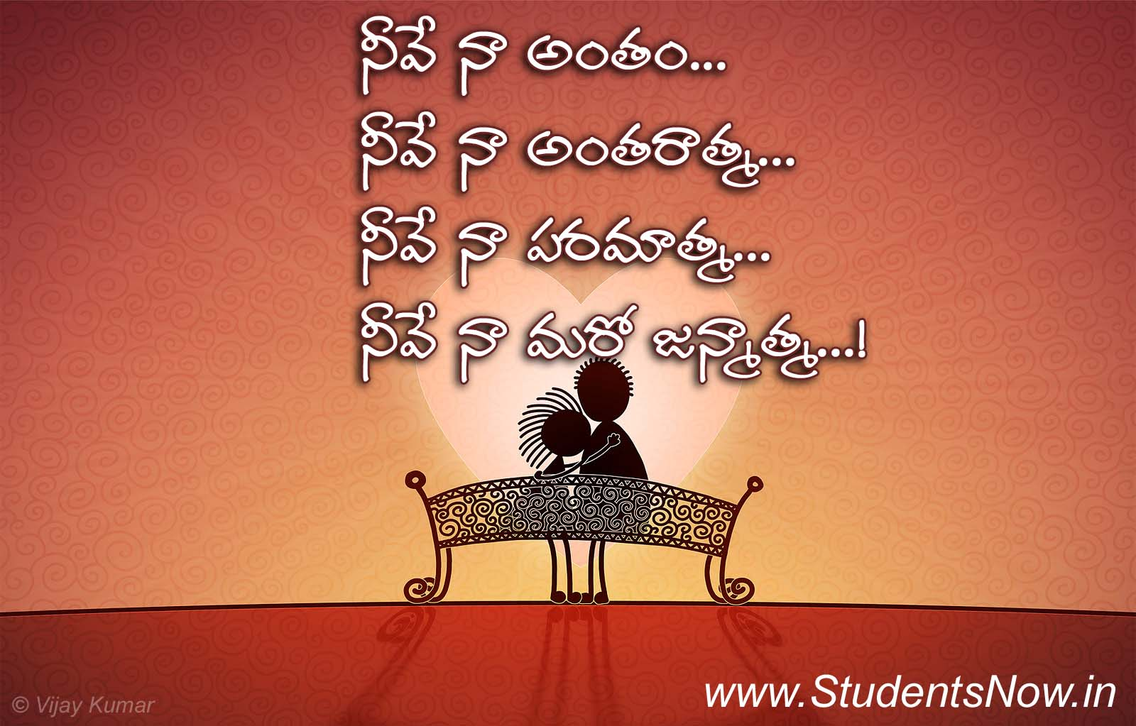 Telugu Love Quote Telugu Kavithalu Wallpapers Telugu Quotes Wallpapers