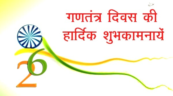 Happy Republic Day - Image