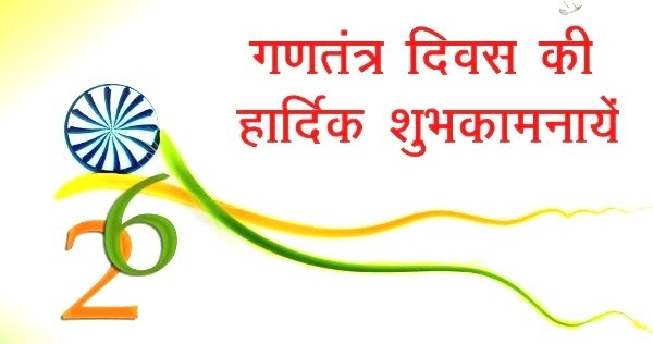 Active Career Services: गणतंत्र दिवस (Republic Day) की ...