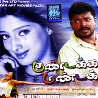 Kundakka Mandakka 2005 Tamil Movie Watch Online