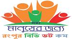 রংপুর বিডি ডট কম   সম্পাদক মোঃ মোস্তাফিজুর রহমান শিমুল   ইমেইল- admin@rangpurbd.com