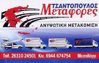 """Μεταφορές - Μετακομίσεις """"ΤΣΑΝΤΟΠΟΥΛΟΣ"""""""