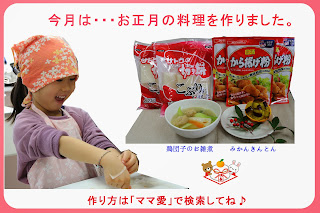 http://oyako-cooking.blogspot.jp/2013/12/blog-post_24.html