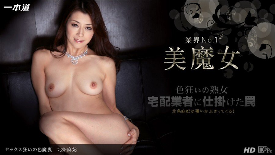1Pondo 092213_001 - Drama Collection Maki Houjou