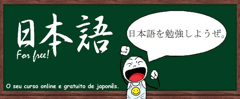 日本語 For Free! - O seu curso online e gratuito de japonês.